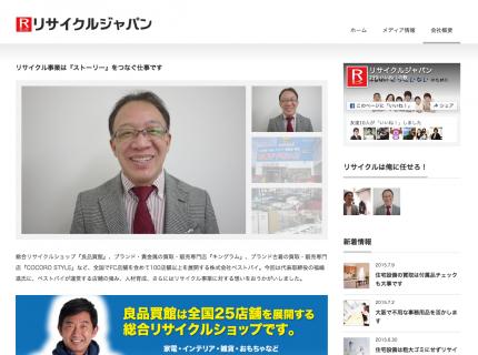 リサイクルジャパン WEBサイトコンテンツ Vol.1