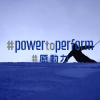ミズノ様 『POWER TO PERFORM』