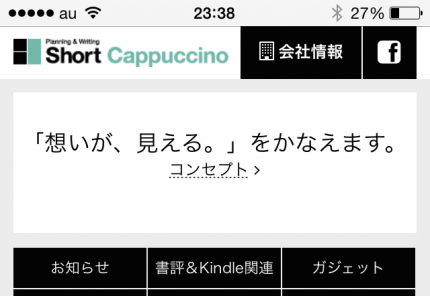 自社Webサイトをスマートフォンに対応しました