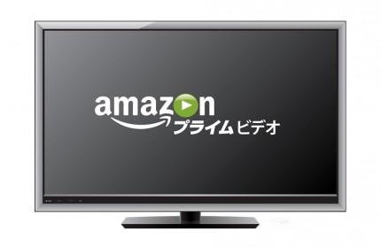 Amazonプライム・ビデオを導入