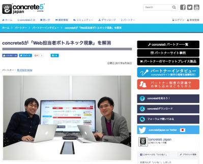concrete5 Japan パートナーインタビュー1