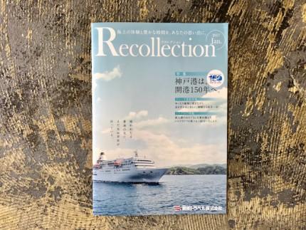 神戸港開港150年インタビュー