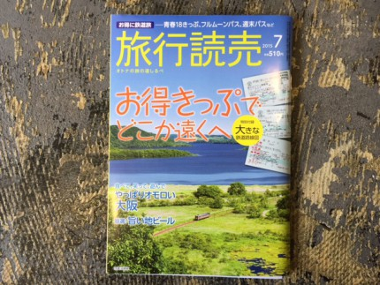 旅行読売7月号