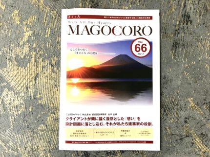 村上工務店さま広報誌 お客さまインタビュー06