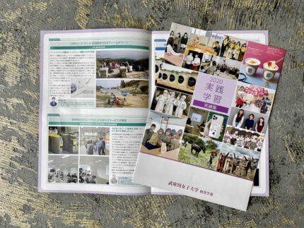 武庫川女子大学様 2020年度実践学習実績集冊子