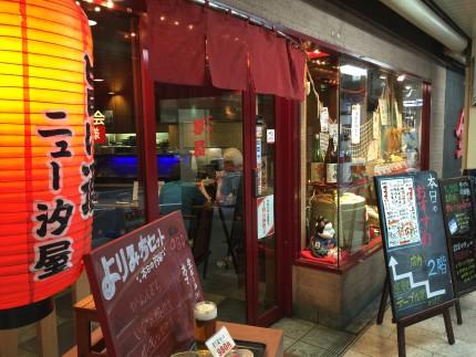 マイナビニュース1(新梅田食道街)