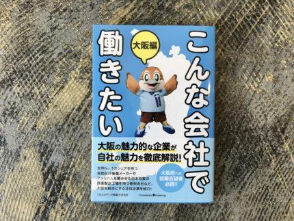 ブックライティング『こんな会社で働きたい 大阪編』