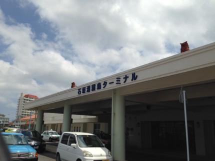 [Travel]石垣島の旅(その2:離島への道)