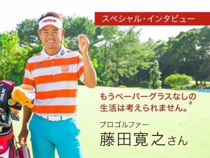 Paperglass × 藤田寛之 ユーザーインタビュー