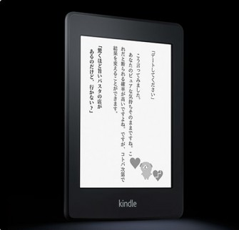 Kindle Paperwhiteを購入しました