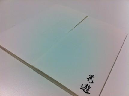 『葛遊』コンセプトブック