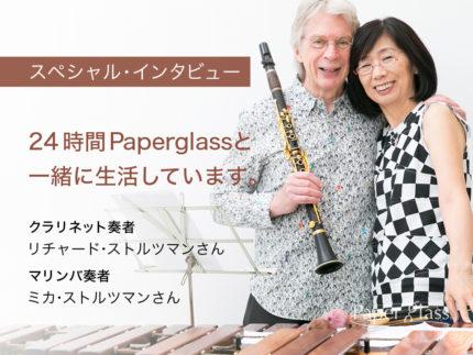 Paperglass × ストルツマンご夫妻 ユーザーインタビュー