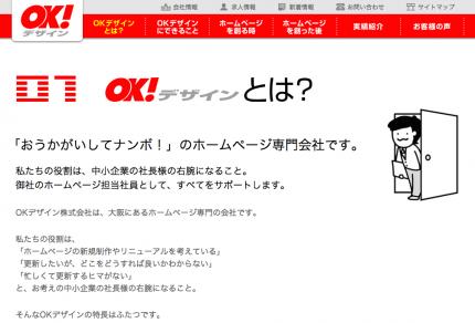 OKデザイン様 Webサイトコピーライティング