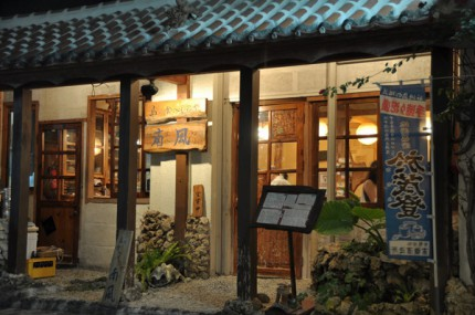 [Travel]石垣島の旅(その4:夜ごはん『南風』)