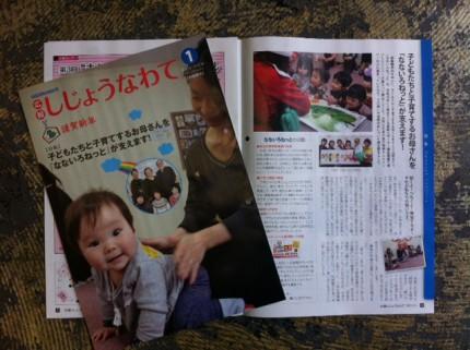四條畷市広報紙