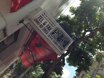 [Travel]石垣島の旅(その1:レンタカー、辺銀食堂)