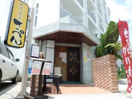 [Travel]石垣島の旅(その6:夜ごはん)