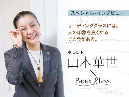 Paperglass × 山本華世 ユーザーインタビュー