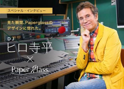 Paperglass × ヒロ寺平 ユーザーインタビュー